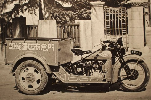1934HarleyJapanEarthquakeWeb